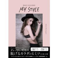 ダレノガレ明美「MY STYLE」出版記念 お渡し会  **商品のお届けはございません。当日イベント...