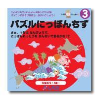 楽しく学べるパソコンソフトシリーズ。 都道府県名当てクイズや46都道府県のピースを組み込むゲームなど...