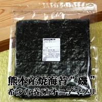 """今回ご案内の【熊本産焼海苔""""磯""""】は養殖の「オニアマノリ」という品種を板状に加工した珍しい海苔です。..."""