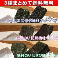 人気の3種類がDM便(メール便)で日本全国送料無料! 有明海産特選味付のり、紀州梅味、わさび味がまと...