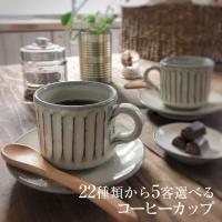 コーヒーカップ 5客セット ソーサー 碗皿 陶器 食器 ギフト 贈り物 珈琲カップ マグ マグカップ...