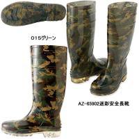 アイトス(AITOZ)AZ-65902迷彩安全長靴/鋼製先芯・ウイズ:EEE/耐油性底