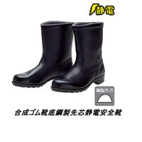 ドンケル606静電安全靴/牛クロム革・鋼製先芯/合成ゴム靴底