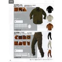 ジーベック2273春夏長袖シャツ作業服(4L・5L)/綿98%・ポリウレタン2%/伸縮素材・洗い加工