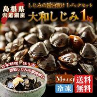 宍道湖産ヤマトシジミ Mサイズ 1kg しじみの醤油漬け  Mサイズ 大きめですので味噌汁意外にもお...