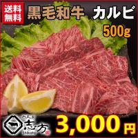 黒毛和牛 カルビ 500g 送料無料 焼肉 バーベキュー BBQ 牛肉 焼き肉