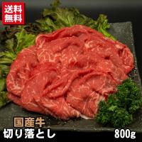家計応援、増量キャンペーン! 国産牛 切り落とし 800g+200g 送料無料 牛肉 訳あり 不ぞろい