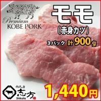 【商品詳細】 ■品種:神戸ポークプレミアム ■品名:もも肉 トンカツ ■数量:3枚(1枚:約100g...