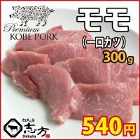 【商品詳細】 ■品種:神戸ポークプレミアム ■品名:もも肉 一口カツ ■数量:300g ■産地:兵庫...