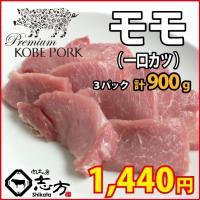 【商品詳細】 ■品種:神戸ポークプレミアム ■品名:もも肉 一口カツ ■数量:300g×3パック ■...