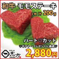 【商品詳細】 ■品種:和牛 ■品名:モモ(ステーキ用) ■数量:約100g×2枚 ■包装:真空パック...