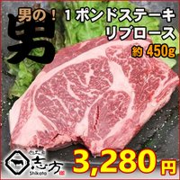 【商品詳細】 ■品種:国産牛 ■産地:国産(日本) ■品名:リブロース ■数量:約450g(420〜...