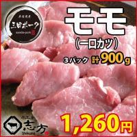 【商品詳細】 ■品種:三田ポーク ■品名:もも肉 一口カツ ■数量:300g×3パック ■産地:兵庫...