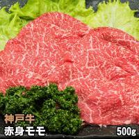 【商品詳細】 ■品種:神戸牛・神戸ビーフ ■産地:兵庫県 ■品名:赤身 モモ肉 ■数量:500g ■...