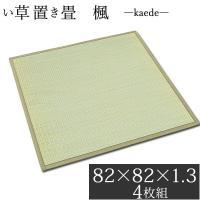 簡単に設置できる置き畳です。表面は天然素材のい草を100%使用した身体に優しくサラッとした肌触りで、...
