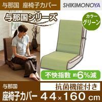 天然素材の藺草を使用した座椅子カバーです。い草の座椅子カバーは蒸れを解消してくれます。天然素材の藺草...