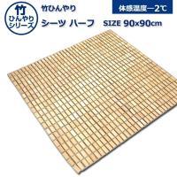天然素材の孟宗竹を使用したヒンヤリ感たっぷりのシーツです。触れた時のヒンヤリとした肌触りは蒸し暑い夜...