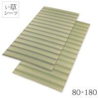 い草 シーツ シングル 寝ござ 蒸れないシーツ カイト ブルー グリーン 約 80×180cm