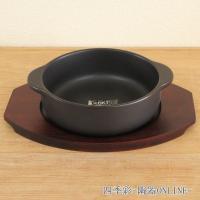 ブラックの磁器製丸いドリア皿と、ぴったりと皿を載せられるサイズの木製敷台(敷板)のセットです。 ドリ...