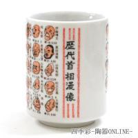 歴代首相の似顔絵が描かれている湯のみです。 平成24年12月より首相となった安倍晋三氏の似顔絵が描か...