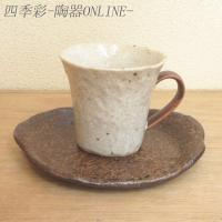 コーヒーカップソーサー アメ釉 美濃焼 和陶器 カフェ 食器 業務用 少し細めの形のカップとソーサー...