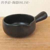 ブラックの磁器製ミルクパン(小)です。電子レンジやオーブンは勿論、直火までO.K..の重厚感ある肉厚...