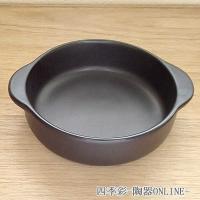 ブラックの磁器製丸リゾットです。電子レンジやオーブンは勿論、直火までO.K..の重厚感ある肉厚の器で...