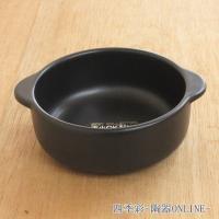ブラックの磁器製丸グラタンです。電子レンジやオーブンは勿論、直火までO.K..の重厚感ある肉厚の器で...