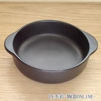 ブラックの磁器製丸ドリアです。電子レンジやオーブンは勿論、直火までO.K..の重厚感ある肉厚の器です...