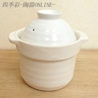 美濃焼の炊飯用の白い土鍋(一合炊き)です。遠赤外線効果でお米の芯までふっくら炊き上がります。  サイ...