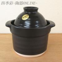 美濃焼の炊飯用の黒い土鍋(一合炊き)です。遠赤外線効果でお米の芯までふっくら炊き上がります。  サイ...