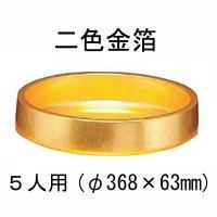 DX寿司桶 二色金箔 尺2 5人用 業務用 日本製 手巻き寿司 海鮮盛合せ にぎり寿司 半切り おしゃれ 堅牢