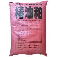 椿油粕(ペレット)20kg 特殊肥料 条件付き送料無料 注:写真と商品は異なる場合あり※他商品と同梱不可