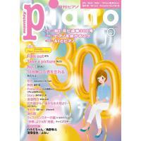 雑誌 月刊ピアノ 2021年6月号 / ヤマハミュージックメディア