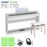 〔在庫あり〕 ♪♪ママキャンペーン♪♪ CASIO PX-760WE 同色高低自在イス セット 電子ピアノ 88鍵盤 〔カシオ PX760〕〔オンラインストア限定〕