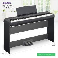 ■セット内容 電子ピアノ:YAMAHA P-115B (ブラック) スタンド:YAMAHA L-85...