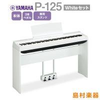■セット内容 電子ピアノ:YAMAHA P-115WH (ホワイト) スタンド:YAMAHA L-8...