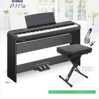 ■セット内容電子ピアノ:YAMAHA P-115B (ブラック)専用スタンド:YAMAHA L-85...