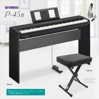P-45はコンパクト&シンプルで、持ち運びにおすすめのモデルです。 ■セット内容 電子ピアノ:YAM...