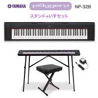[ヤマハのキーボード「NP-32B」とスタンドのセットです。] ○セット内容 ■キーボード「NP-3...