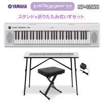 [ヤマハのキーボード「NP-12WH」とスタンドのセットです。] ○セット内容 ■キーボード「NP-...