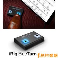 iRig BlueTurnは、ステージでのライブ・パフォーマンス時やスタジオでのレコーディング時に、...