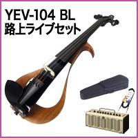 [エレクトリックバイオリンで路上ライブをしたい方にオススメのセットです。] ○特徴 すでにバイオリン...