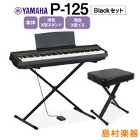 [P-115BとX型スタンド・X型イスのセットです。] ○セット内容 ■電子ピアノ:P-115B ブ...