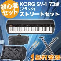 [KORG SV-1 Black ステージピアノ 73鍵盤 ストリートセット (スタンド + ケース...