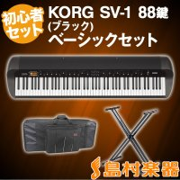 [KORG SV-1 Black ステージピアノ 88鍵盤 ベーシックセット (スタンド + ケース...