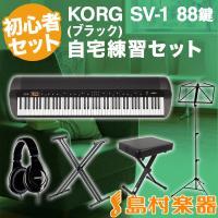 [KORG SV-1 Black ステージピアノ 88鍵盤 自宅練習セット (スタンド + ヘッドホ...