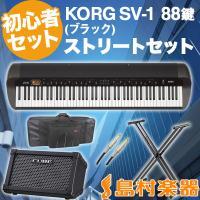 [KORG SV-1 Black ステージピアノ 88鍵盤 ストリートセット (スタンド + ケース...