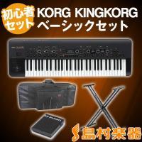 KORG KINGKORG シンセサイザー 61鍵盤 ベーシックセット (スタンド + ケース + ...