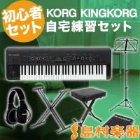 KORG KINGKORG シンセサイザー 61鍵盤 自宅練習セット (スタンド + ペダル + ヘ...